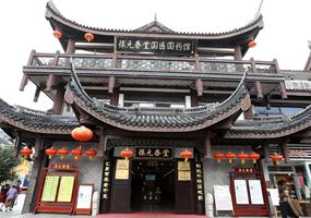 固生堂无锡南禅寺分院
