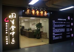 固生堂广州海珠分院