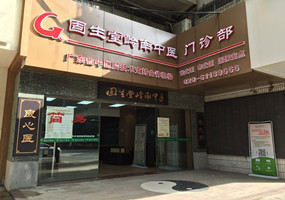 固生堂广州天河北分院
