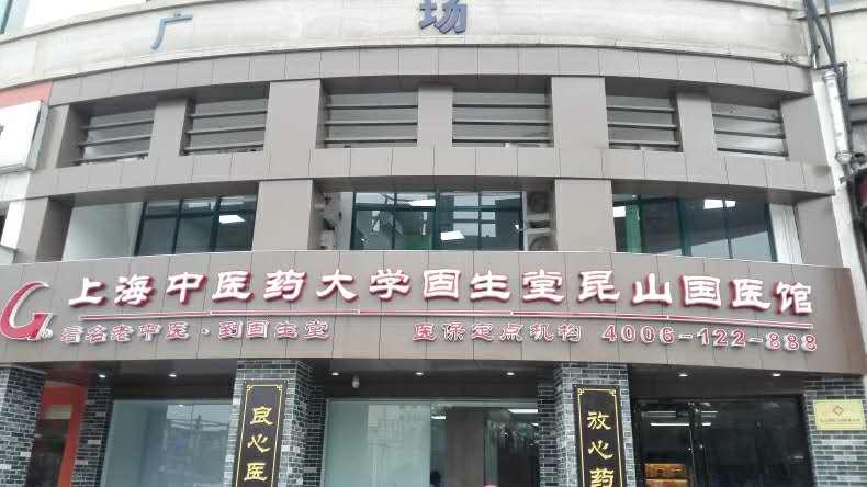 固生堂昆山国医馆