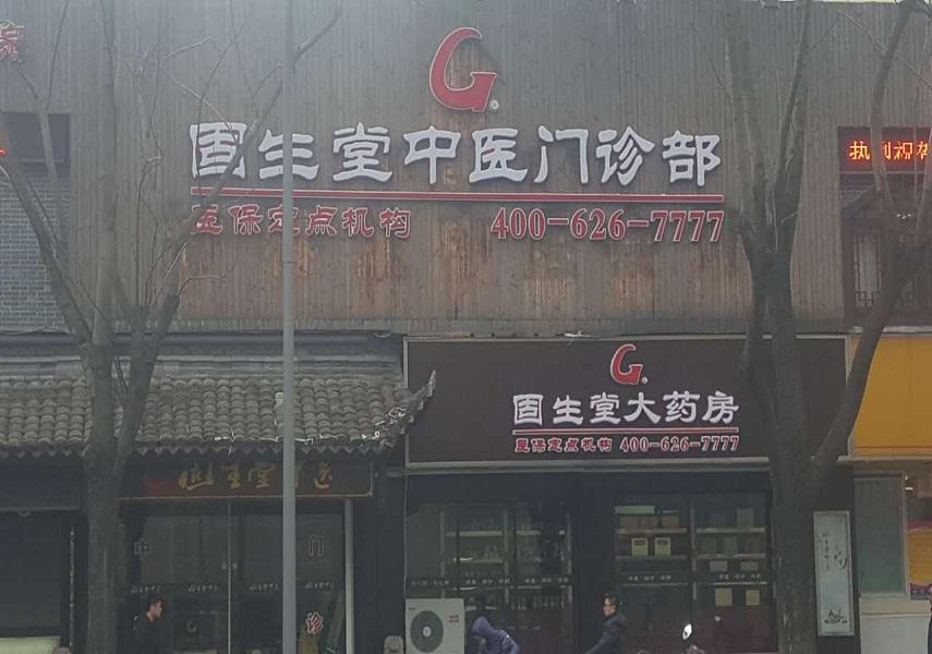 固生堂宁波海曙分院