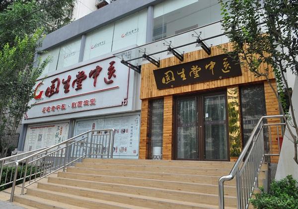 固生堂北京分院