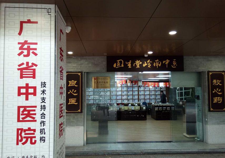 固生堂广州东山分院