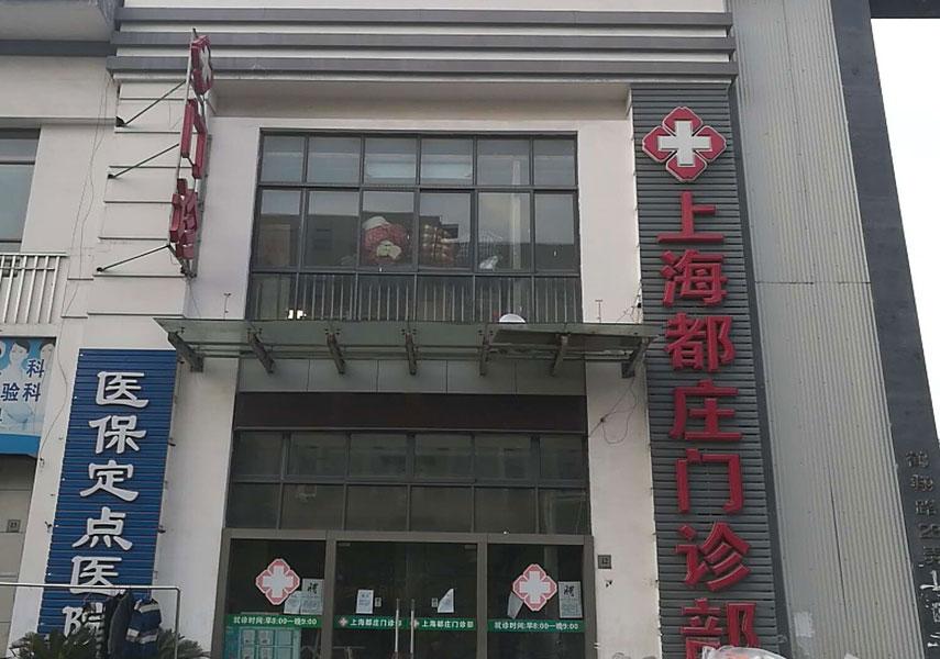 上海莘庄分院