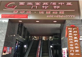 广州荔湾分院