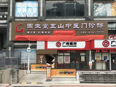 广州五山分院