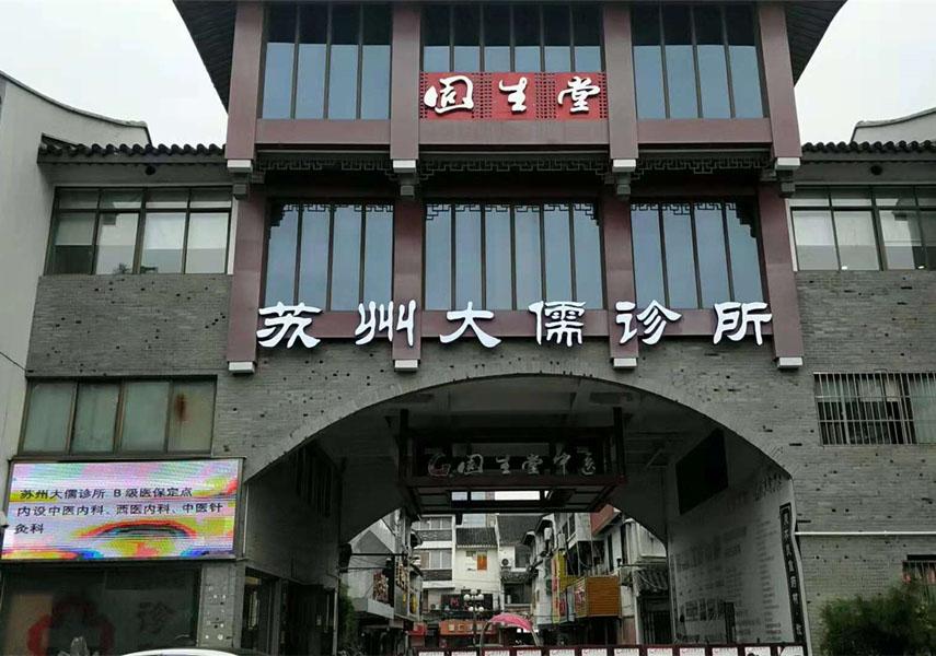 苏州大儒诊所