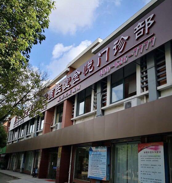 上海金悦门诊部