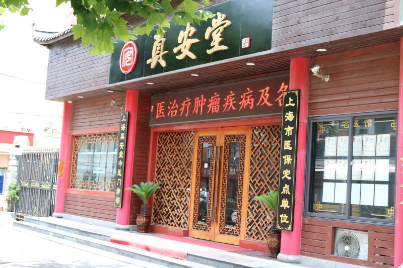 上海真安堂门诊部