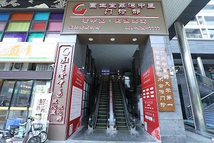 固生堂广州荔湾分院