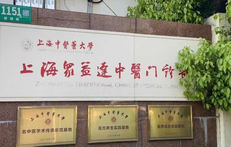 固生堂上海众益达中医门诊部
