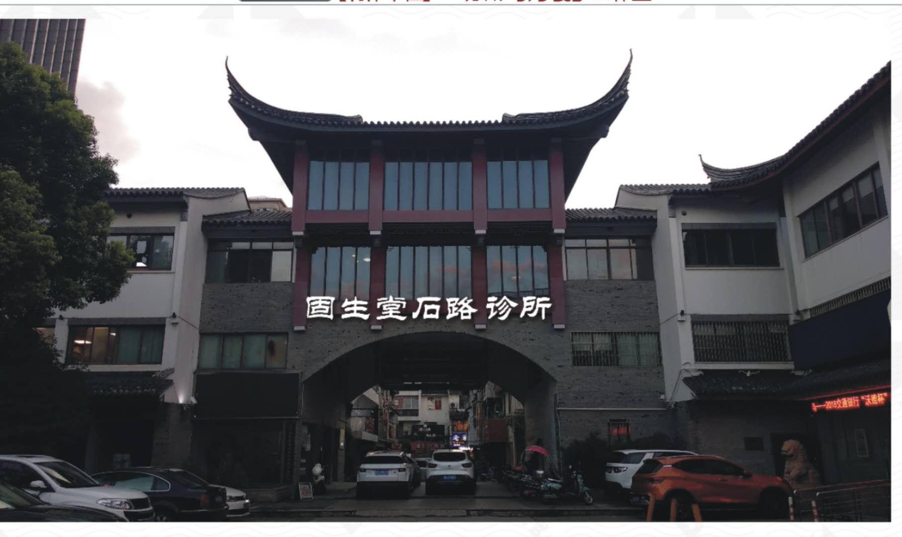 苏州固生堂石路诊所有限公司