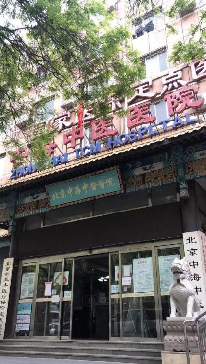 北京中海中医医院(医保店)